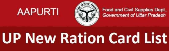 UP-New-Ration-Card-List-2018
