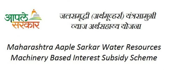 maharashtra-aaple-sarkar-water-resources-machinery-based-interest-subsidy-scheme