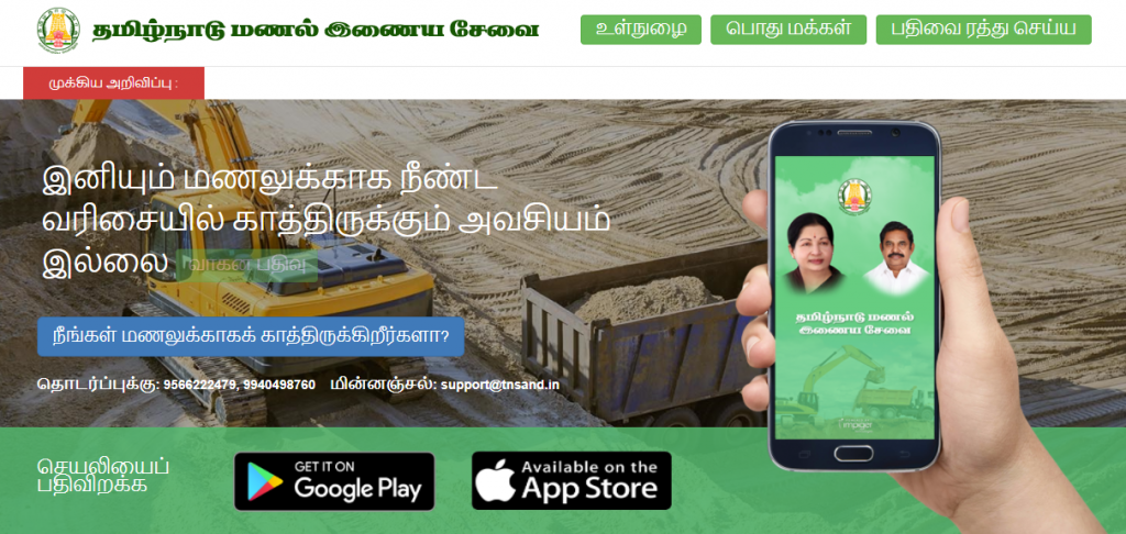 How to Check Tamil Nadu Online Sand Booking Status