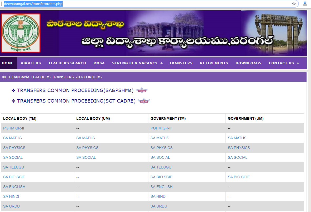 deo warangal teachers transfer orders