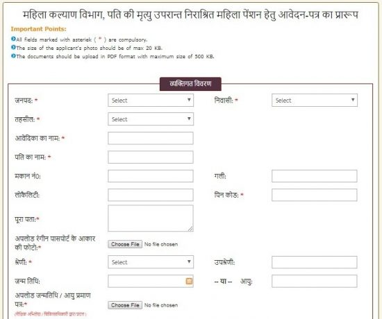 widow pension form Hindi
