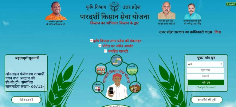 agriculture up -कृषि विभाग