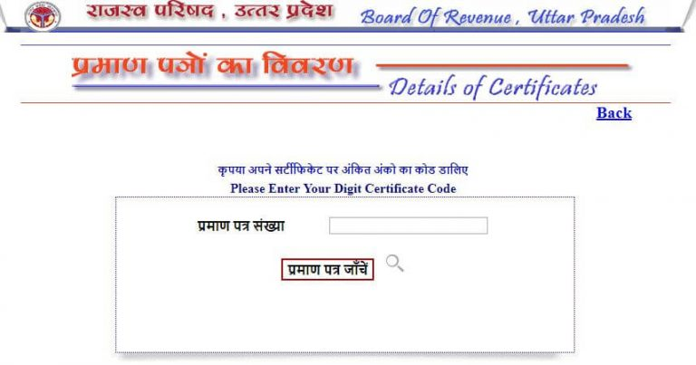 UP Online Certificate Verification