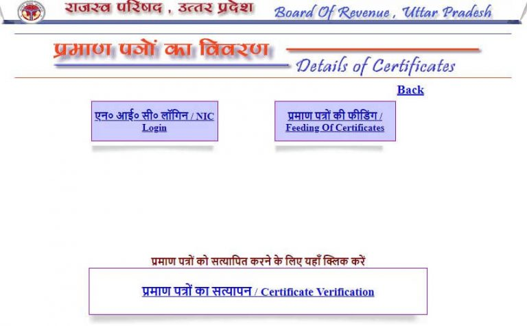 bor.up.nic.in verification
