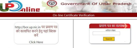 income certificate status up