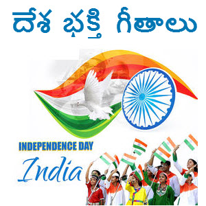 Popular Patriotic Songs in Telugu for Independence Day