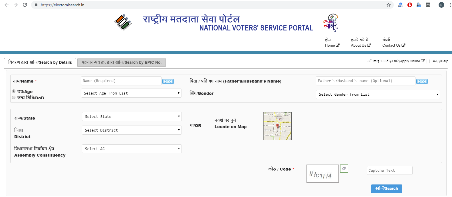 check name in electoral List on NVSP